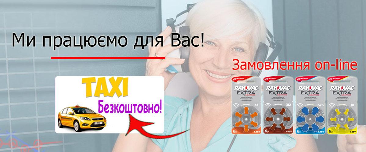 taxi_ukr